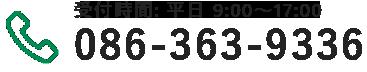 受付時間は平日の9時半から18時半までとなります。電話番号は086-363-9336
